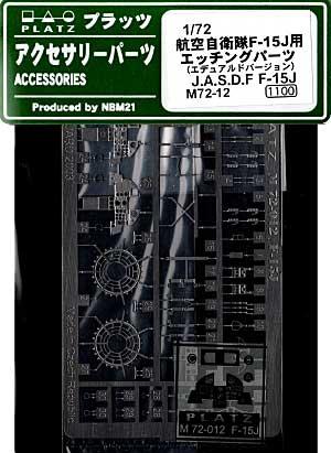 航空自衛隊 F-15J用 エッチングパーツエッチング(プラッツ1/72 アクセサリーパーツNo.M72-012)商品画像