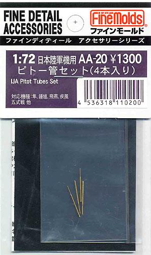 日本陸軍機用 ピトー管セットエッチング(ファインモールド1/72 ファインデティール アクセサリーシリーズ(航空機用)No.AA-020)商品画像