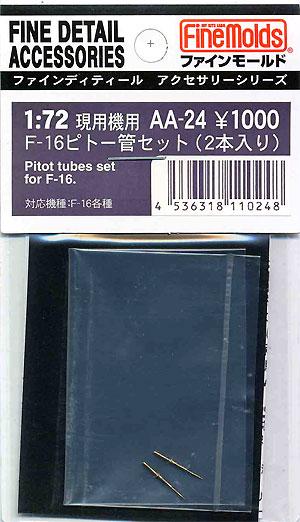 F-16 ピトー管セットメタル(ファインモールド1/72 ファインデティール アクセサリーシリーズ(航空機用)No.AA-024)商品画像