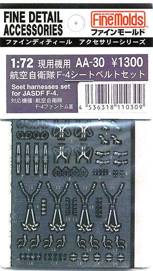航空自衛隊 F-4 シートベルトセットエッチング(ファインモールド1/72 ファインデティール アクセサリーシリーズ(航空機用)No.AA-030)商品画像