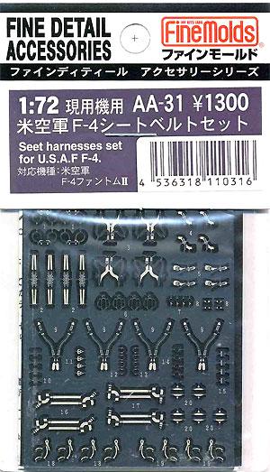 米空軍 F-4 シートベルトセットエッチング(ファインモールド1/72 ファインデティール アクセサリーシリーズ 航空機用No.AA-031)商品画像