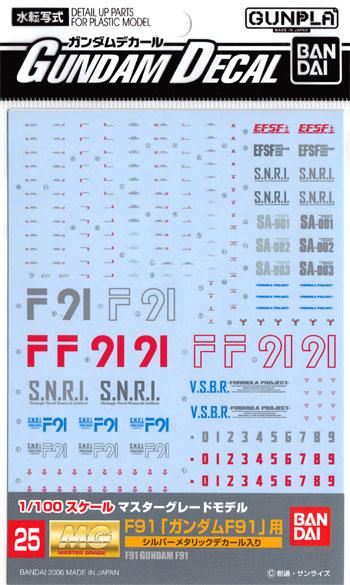 MG F91 ガンダム F91用デカール(バンダイガンダムデカールNo.025)商品画像