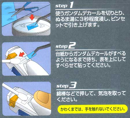 MG F91 ガンダム F91用デカール(バンダイガンダムデカールNo.025)商品画像_2
