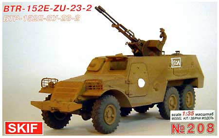 BTR152E-ZU-23装甲車 23mm機関砲搭載型プラモデル(SKIF1/35 AFVモデルNo.208)商品画像