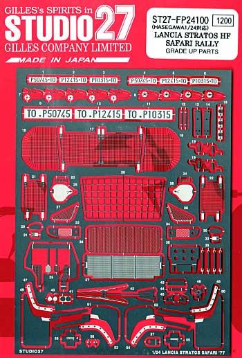 ランチア ストラトス HF サファリラリー用 グレードアップパーツエッチング(スタジオ27ラリーカー グレードアップパーツNo.FP24100)商品画像