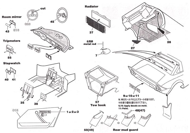 ランチア ストラトス HF サファリラリー用 グレードアップパーツエッチング(スタジオ27ラリーカー グレードアップパーツNo.FP24100)商品画像_3