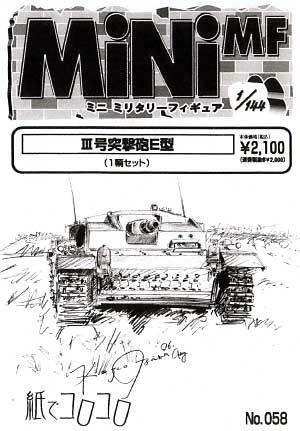 3号突撃砲 E型レジン(紙でコロコロ1/144 ミニミニタリーフィギュアNo.058)商品画像