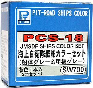 海上自衛隊 艦船カラーセット (船体グレー&甲板グレー)塗料(ピットロードピットロード 艦船用カラーNo.PCS-018)商品画像