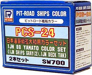 日本海軍 戦艦 大和用カラーセット塗料(ピットロードピットロード 艦船用カラーNo.PCS-024)商品画像
