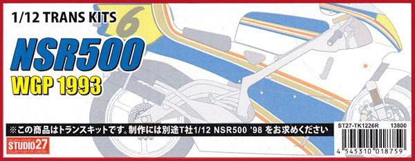ホンダ NSR500 ロスマンズ WGP 1993年トランスキット(スタジオ27バイク トランスキットNo.TK1226R)商品画像