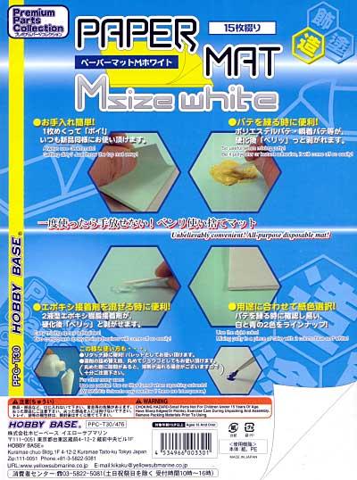 ペーパーマット M ホワイトペーパーマット(ホビーベースプレミアム パーツコレクション シリーズNo.PPC-T030)商品画像