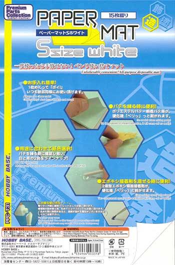 ペーパーマット S ホワイトペーパーマット(ホビーベースプレミアム パーツコレクション シリーズNo.PPC-T031)商品画像