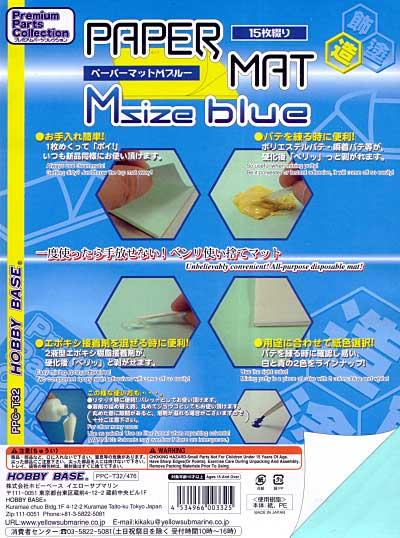 ペーパーマット M ブルーペーパーマット(ホビーベースプレミアム パーツコレクション シリーズNo.PPC-T032)商品画像