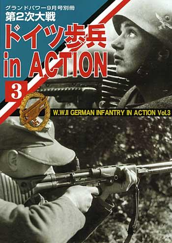 第2次大戦 ドイツ歩兵 in Action (3)別冊(ガリレオ出版グランドパワー別冊)商品画像
