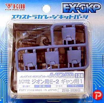 HDM126 ジオン用 E-2 ギャン用 1レジン(BクラブハイデティールマニュピレーターNo.2598)商品画像