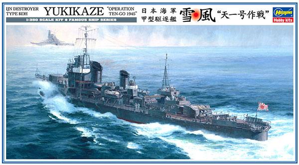 日本海軍 甲型駆逐艦 雪風 天一号作戦プラモデル(ハセガワ1/350 Z帯No.Z022)商品画像
