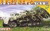 Sd.Kfz.251/2 Ausf.C ヴルフラーメン 40搭載型
