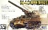 M40 自走榴弾砲 ビッグショット