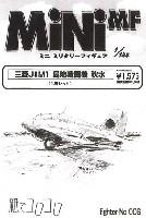 紙でコロコロ1/144 ミニミニタリーフィギュア三菱 J8M1 局地戦闘機 秋水