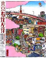 大日本絵画コミック・その他書籍東京右往左往