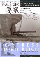 大日本絵画戦車関連書籍第三帝国の要塞 -第二次大戦におけるドイツの防衛施設及び防衛体制-