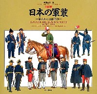 大日本絵画戦車関連書籍改訂版 日本の軍装 -幕末から日露戦争-