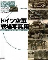 大日本絵画航空機関連書籍ドイツ空軍戦場写真集 (スケールアビエーション8月号別冊)