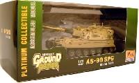 イージーモデル1/72 AFVモデル(塗装済完成品)イギリス陸軍 AS-90 自走砲 THOR デザートカラー