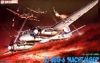 Ju88G-6 ナハトイェガー