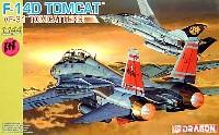 ドラゴン1/144 ウォーバーズ (プラキット)F-14D トムキャット VF-31 トムキャッターズ (2機セット)