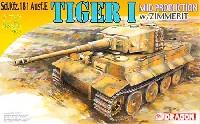 ドラゴン1/72 ARMOR PRO (アーマープロ)Sd.Kfz.181 Ausf.E タイガー 1 中期型 w/ツィメリット