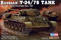 ホビーボス1/48 ファイティングビークル シリーズロシア T-34/76 (1942年型 第112工場製)