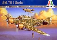 イタレリ1/72 航空機シリーズサボイア マルケッティ SM79-I