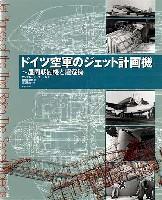 大日本絵画航空機関連書籍ドイツ空軍のジェット計画機 -昼間戦闘機と駆逐機-