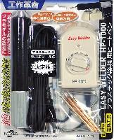 ヒートペン HP-1000 (Easy Welder)