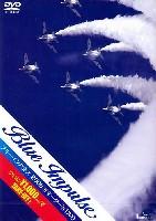 ブルーインパルス 2006 サポーターズ DVD