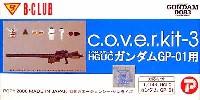 HGUC ガンダムGP-01用 (c.o.v.e.r.kit-3)