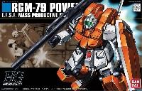 バンダイHGUC (ハイグレードユニバーサルセンチュリー)RGM-79 パワード・ジム