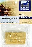 ブロンコモデル1/35 AFV アクセサリー シリーズコメット戦車用防盾カバー (レジン製)