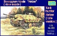 ドイツ ヘッツァー駆逐戦車 後期型
