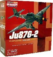 ドラゴン1/72 ウォーバーズシリーズ (レシプロ)ユンカース Ju87G-2 10.(Pz)/SG1. ウクライナ 1944