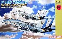 ドラゴン1/144 ウォーバーズ (プラキット)F-14D トムキャット VF-213 ブラックライオンズ