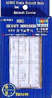 トランペッター1/350 航空母艦用エアクラフトセットSBU 偵察爆撃機