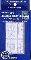 トランペッター1/350 航空母艦用エアクラフトセットBFC ゴスホーク戦闘爆撃機