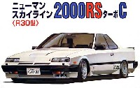 フジミ1/24 インチアップシリーズ (スポット)ニューマンスカイライン 2000RS ターボC (R30)