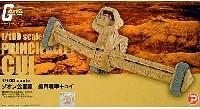 Bクラブ1/100 レジンキャストキットジオン公国軍 揚兵戦車 キュイ