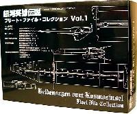 銀河英雄伝説 フリート・ファイル・コレクション Vol.1