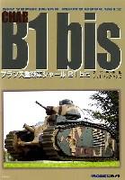 フランス重戦車 シャール B1bis