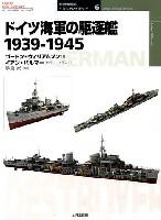 大日本絵画世界の軍艦 イラストレイテッドドイツ海軍の駆逐艦 1939-1945
