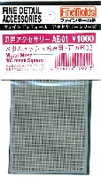 メタルメッシュ あみ目・正方形 03